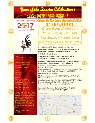 primary-2017-Chinese-New-Year-Celebration-1482041302