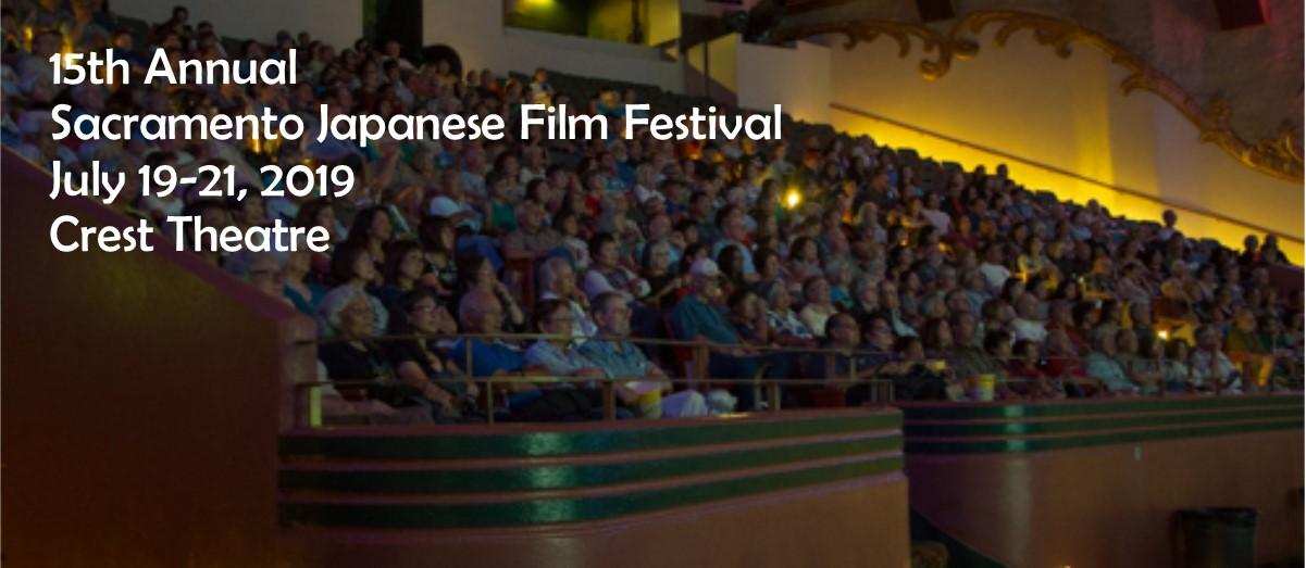 Sacramento Japanese Film Festival